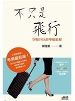 二手書博民逛書店 《不只是飛行:空姐INGA的華航旅程》 R2Y ISBN:9789868936706│顏瀅晏