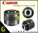 ES數位 贈禮券 Canon EF-M 28mm F3.5 Macro IS STM 1.2倍 輕巧 微距鏡頭 防手震 內置 環型 LED