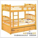 【水晶晶家具/傢俱首選】彼得潘3.5呎美...