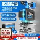 【現貨】綠光水平儀12線3D雷射水平儀 自動校正貼磚墨線儀 高精度可打斜線