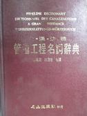 【書寶二手書T4/科學_LCT】管道工程名詞辭典_民74