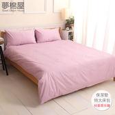 SGS專業級認證抗菌高透氣防水保潔墊-特大雙人床包-紫色 / 夢棉屋