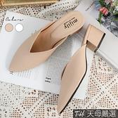 【天母嚴選】簡約尖頭粗跟穆勒鞋(共二色)