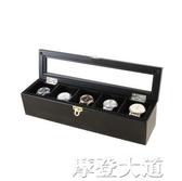 實木質手錶手錬盒 帶鎖扣高檔首飾收納盒收藏盒展示儲禮物盒『摩登大道』