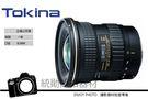 Tokina AT-X 11-20 PRO DX 11-20mm F2.8.立福公司貨