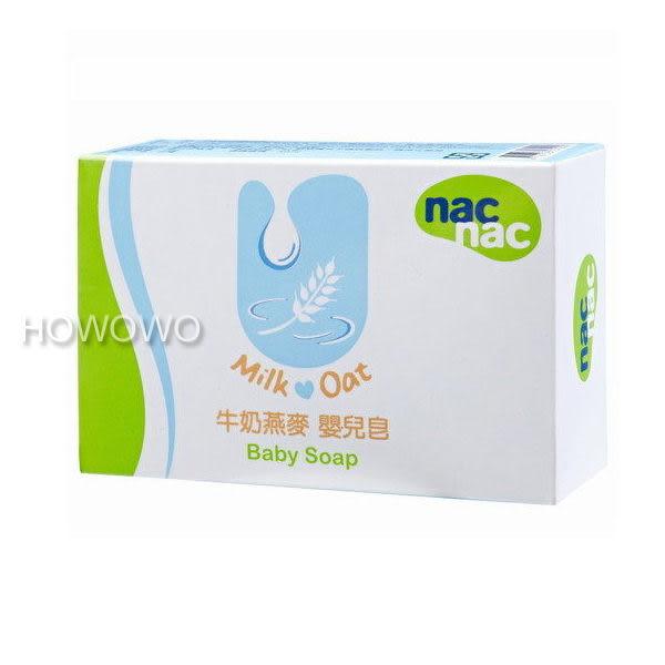 Nac Nac 牛奶燕麥嬰兒香皂 75g 131250 好娃娃