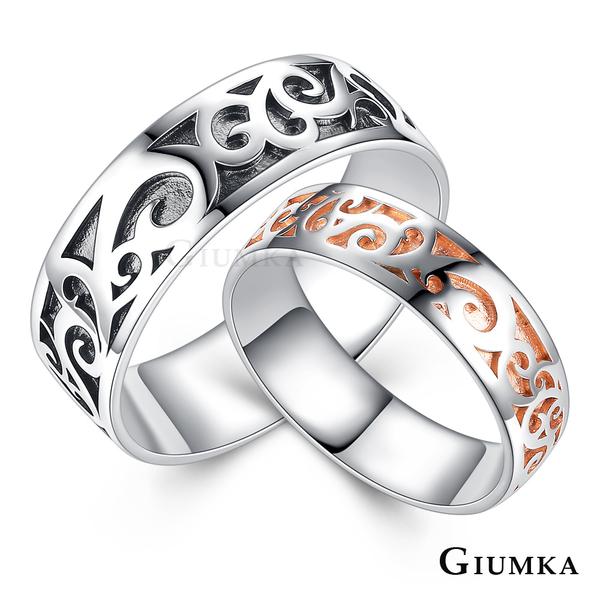 GIUMKA結婚戒指925銀情侶銀戒刻字紀念情人節送禮銀飾品牌推薦相伴一生單個價格MRS07098