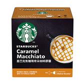星巴克焦糖瑪奇朵咖啡膠囊128G【愛買】