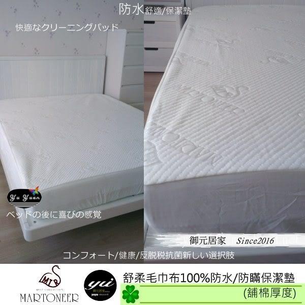 MARTONEER『舒柔毛巾布/防水保潔墊』100%防水/防瞞/散熱薄膜/(5*6.2尺)標準雙人