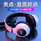 無線藍牙耳機頭戴式插卡發光重低音K歌耳麥手機電腦游戲通用 快速出貨 快速出貨