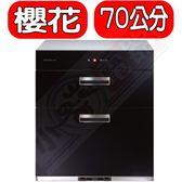 (含標準安裝)【Q-7693L】櫻花落地式全平面玻璃觸控70cm烘碗機黑色Q-7693L