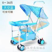 夏季嬰兒推車竹編推車超輕便攜傘車竹藤坐椅兒童寶寶BB四輪手推車CY『韓女王』