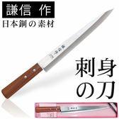 《Y.C旗艦店-只賣現貨》謙信-生魚刀台灣製 使用日本進口高級不鏽鋼合金 刺身刀 生魚片刀