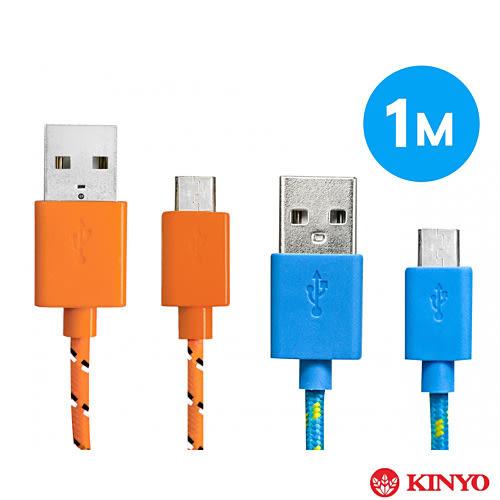 KINYO 時尚炫彩-Micro USB 充電傳輸編織線100cm