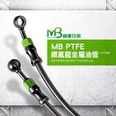 機車兄弟【MB PTFE鐵氟龍 金屬煞車油管】65/75/85/90/95/100/110cm