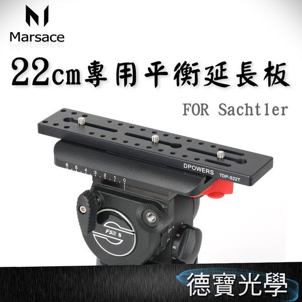 沙雀 Sachtler 雲台專用22cm長板 S22T‧適用:DV10SB、FSB8T、FSB6T 快速調整重心、12期0利率、德寶光學