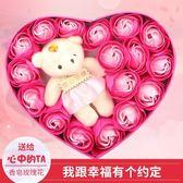 仿真紅玫瑰花束肥皂花玫瑰18朵愛心型禮盒女生生日浪漫禮品香皂花 【PINK Q】