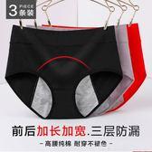 衛生褲 生理內褲女士純棉100%全棉月經期前后防漏姨媽衛生理褲高腰