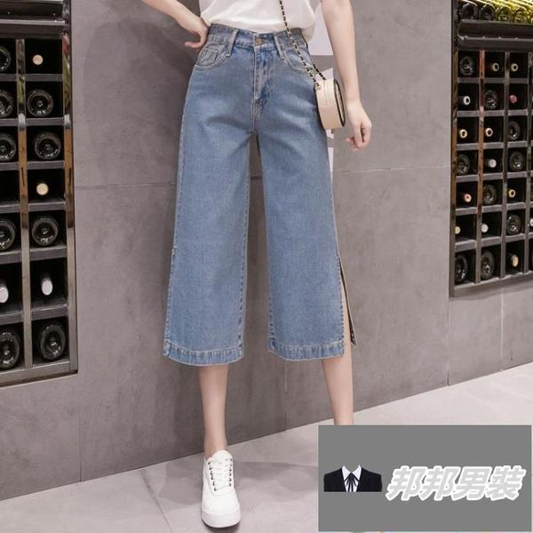 夏季牛仔女高腰寬版顯瘦寬褲小個子直筒八分褲子七分褲【邦邦男裝】