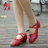 真皮教師鞋 舞蹈鞋軟底帶跟跳舞鞋練功鞋紅帆布女式民族