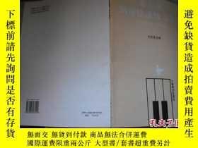 二手書博民逛書店車爾尼鋼琴快速練習曲集罕見作品299 (教學版)Y205889
