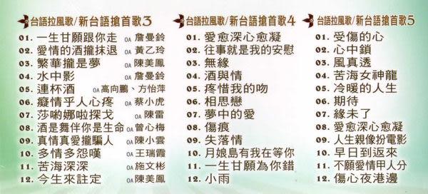 新台語搶首歌 CD  5片裝 (音樂影片購)