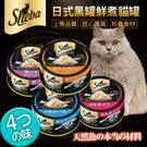 【培菓平價寵物網】日本SHEBA》日式黑...