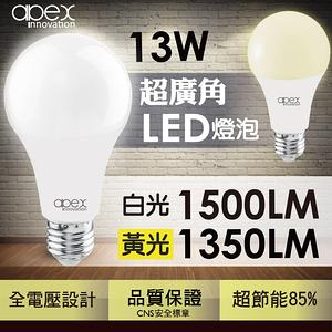 【APEX】13W高效能廣角LED燈泡 全電壓 E27(10入)黃光