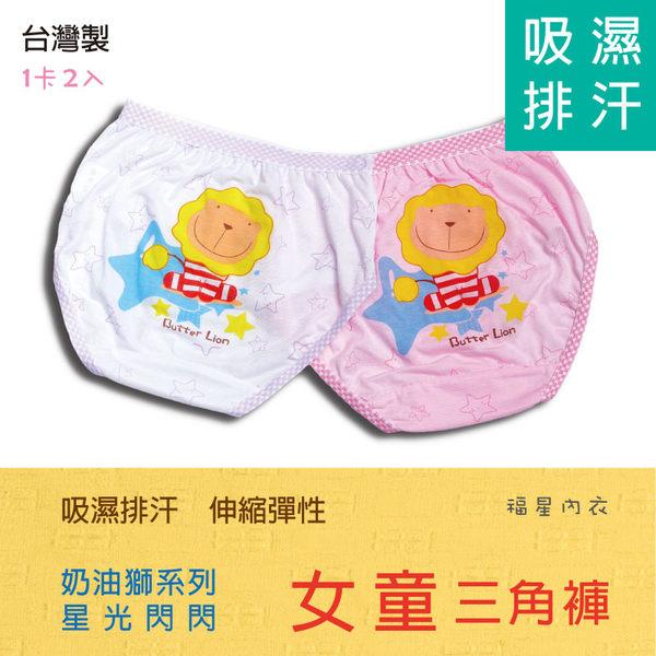 6件組 可混搭 2733 奶油獅女童內褲 星光閃閃三角褲 台灣製 小女孩 小女生 小孩內褲