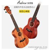 全單板尤克里里23寸初學者小吉他烏克麗麗夏威夷ukulele 樂芙美鞋 IGO