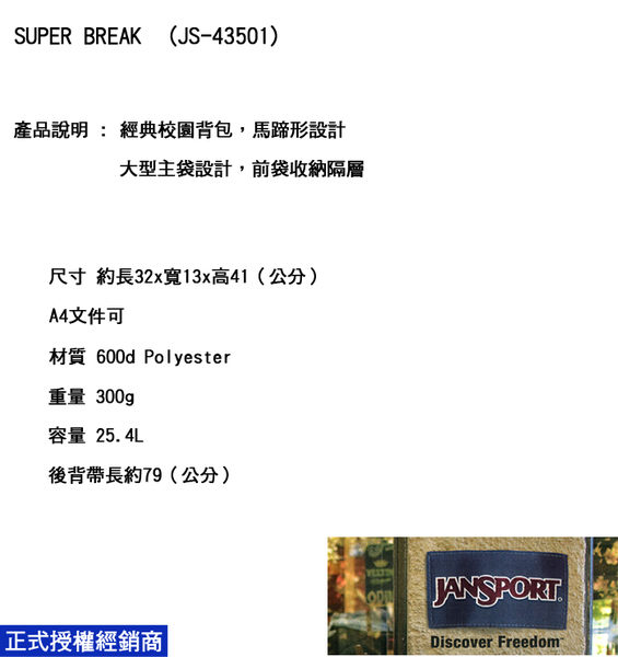 【橘子包包館】JANSPORT 後背包 SUPER BREAK JS-43501 神秘紫