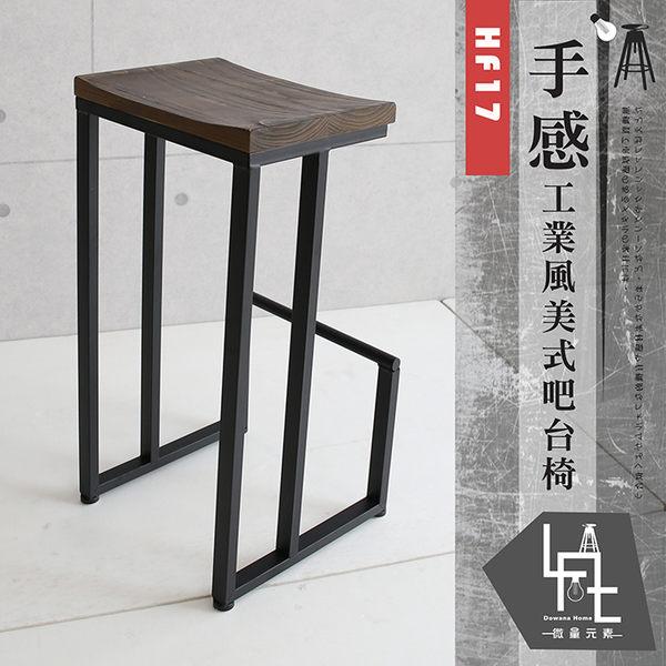 ♥【微量元素】 手感工業風美式吧台椅 HF17 吧台椅【多瓦娜】