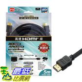 [106玉山最低比價網] 大通PX HDMI-5M (5米) 高畫質影音HDMI線 (HDMI-5MM)