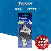 Michelin 米其林 公仔芳香片 Dylan 迪倫 12392