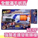 日本 日版 NERF樂活打擊 強襲者連發衝鋒槍 孩之寶【小福部屋】