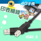 1.5米 USB2.0印表機線 A公 B公 列印機線 影印機線 全銅 掃描機線 1.5米 5米 10米 【4G手機】