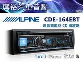 【ALPINE】CDE-164EBT 前置USB/CD/RW/MP3/AAC/WMA 高音質藍芽主機*公司貨
