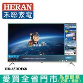 HERAN禾聯65型4K智慧聯網液晶顯示器_含視訊盒HD-65RDF68含配送+安裝【愛買】