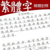 繁體字練字帖成人小學生兒童香港簡化字對照字典古風硬筆鋼筆台灣 薔薇時尚