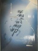 【書寶二手書T2/宗教_OCR】海灘上的腳印:重讀五燈會元之十_盧勝彥