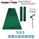 POSMA PGM 高爾夫推桿練習墊套組 撲克款 (100CM X 300 CM) TL012PA