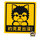 【收藏天地】萌犬出沒*NEW寶貝貼-約克夏 /  文創  家飾 居家 環保 貼紙