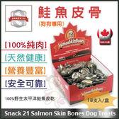 *WANG*【盒裝18支入】魚太郎天然狗狗零食-鮭魚皮骨 (老闆強力推-可以潔牙 不油)