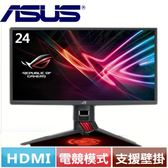 ASUS華碩 24型 電競螢幕(低藍光 + 不閃屏) XG248Q
