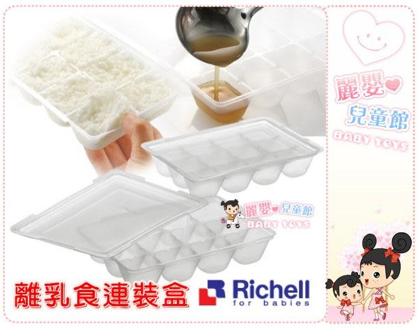 麗嬰兒童玩具館~Richell利其爾離乳食品連裝盒-副食品分裝盒.食物盒15ml//25ml//50ml(單包價)