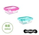 韓國KOMAX Ice Glass冰鑽長型玻璃保鮮盒820ml (共2色) 餐盒 便當盒 儲物盒