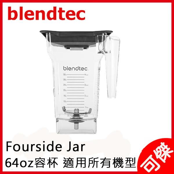 美國 Blendtec WildSide Jar 容杯含蓋 64oz 公司貨 適用 EZ,HP3,Connoisseur825,Spacesave