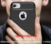 【大發】iPhone 7 8 Plus 髮絲紋 矽膠手機軟殼 霧面質感 防撞防摔 手機殼 全包手機套 拉絲紋