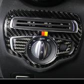 BENZ 大燈開關 碳纖裝飾貼 W205 C180 C200 C250 C43 C63 AMG 沂軒精品 A0455