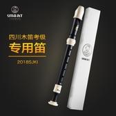 SMART思瑪特高音木笛豎笛SJK1中小學音樂教育 四川考級專用